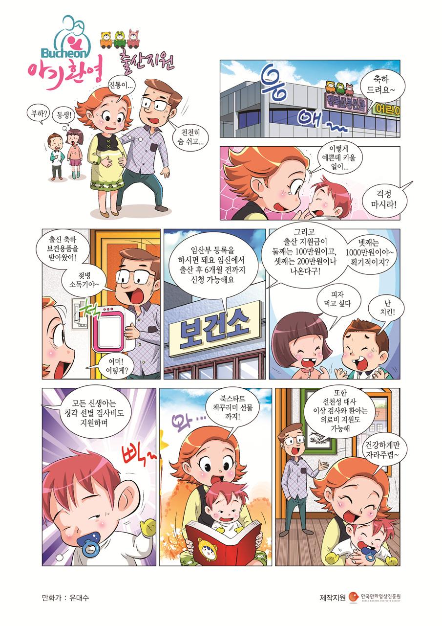 아기환영부천-출산지원