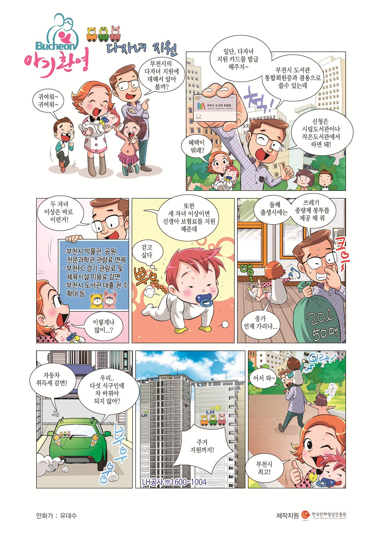 아기환영부천-다자녀 지원
