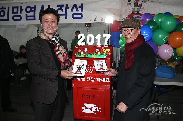 ▲ 새해 희망을 담은 엽서를 우체통에 넣고 있는 김만수 시장과 만화가 조관제 화백