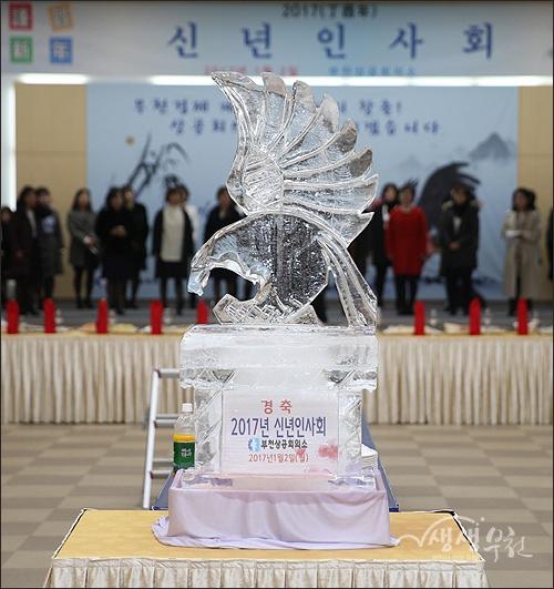 ▲ 부천상공회의소에서 열린 '2017 신년인사회'