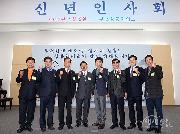 ▲ '2017 신년인사회'