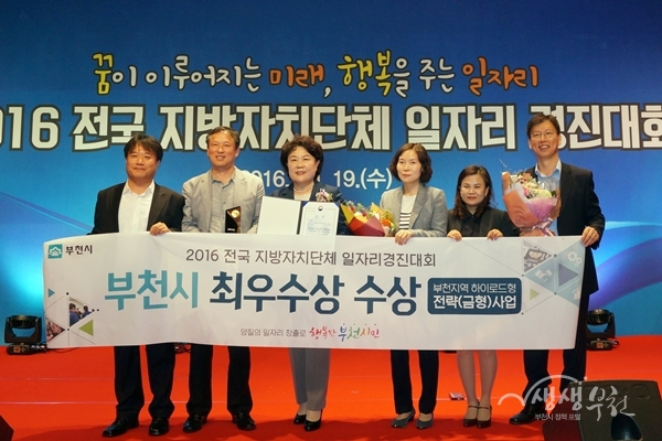 ▲ 전국 자방자치단체 일자리 경진대회 최우수상 수상