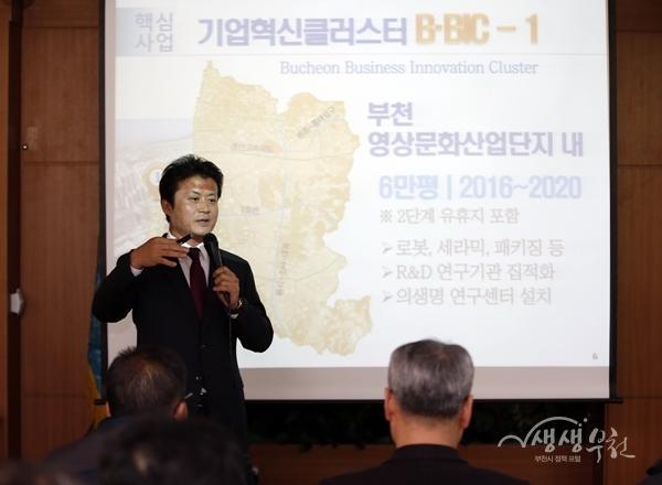▲ 김만수 부천시장이 23일 기자회견에서 부천기업혁신클러스터(BㆍBIC)에 대해 설명하고 있다.