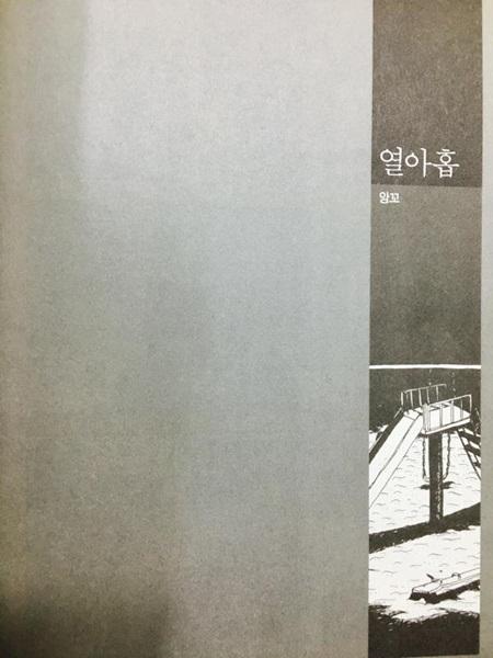▲ 새 만화책 단편집 '열아홉'