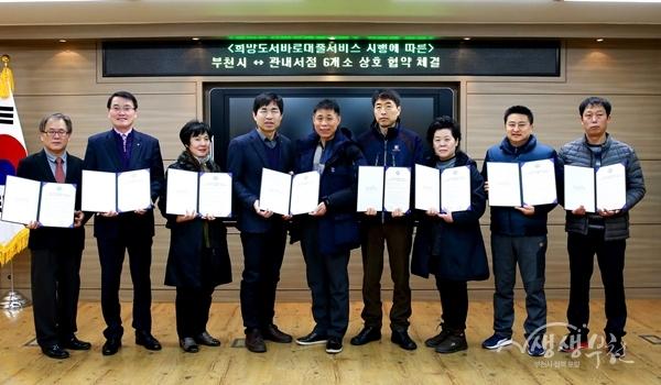 ▲ 부천시는 지역서점과 '희망도서바로대출서비스' 업무협약을 체결했다.