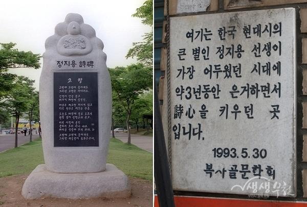 ▲ 정지용 시인의 흔적을 알 수 있는 기념표석(오른쪽)과 중앙공원에 조성된 시비