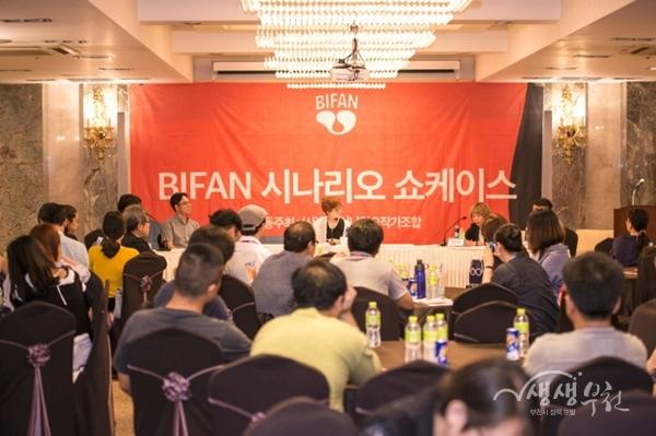 ▲ 제1회 BIFAN 시나리오 쇼케이스 개최 사진
