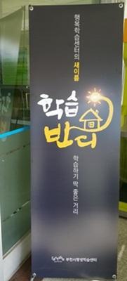 ▲ 부천만의 고유브랜드 '학습반디'