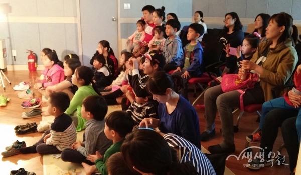 ▲ 심곡도서관에서 인형극 '내친구 번개야'를 보고있는 관객들