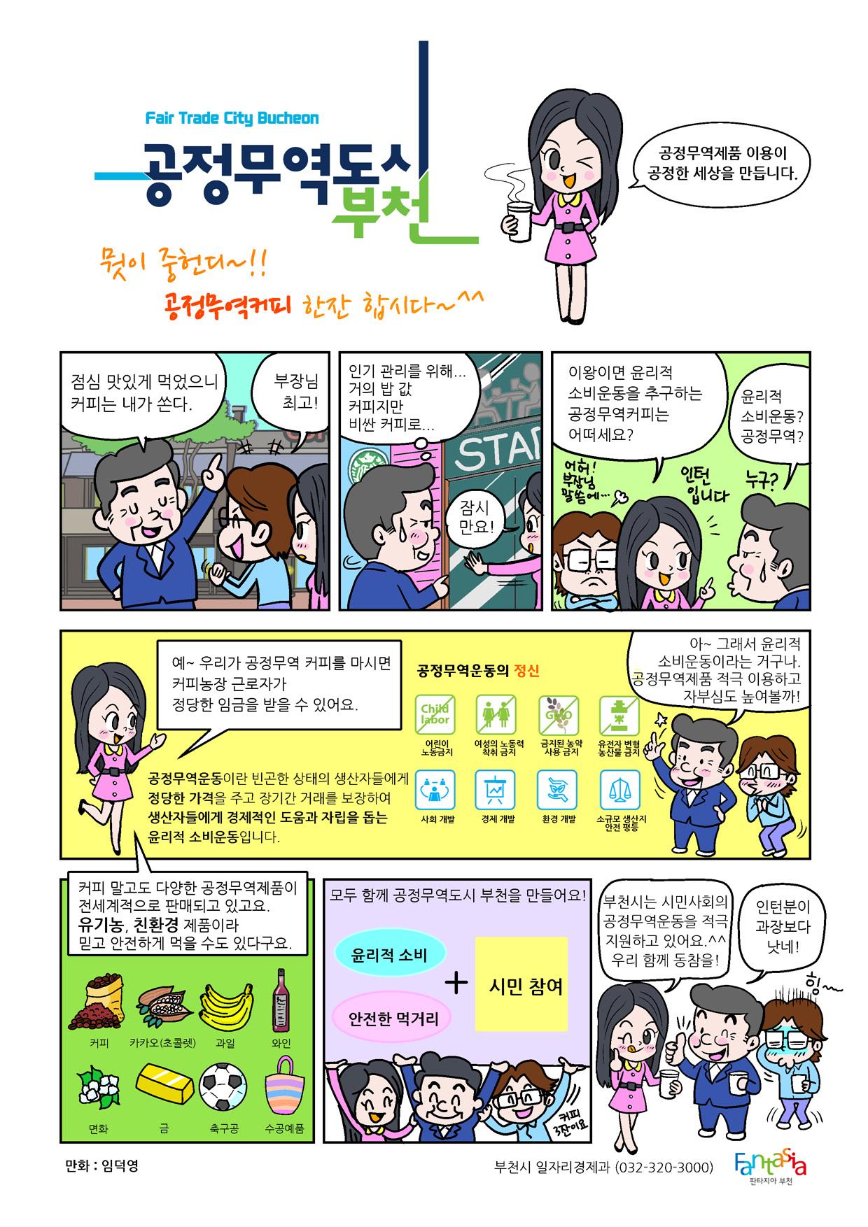 공정무역도시 부천 홍보