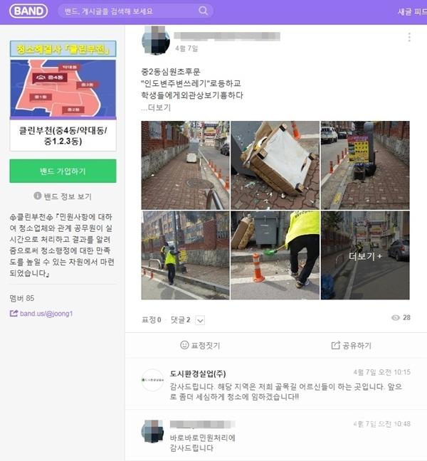 ▲ 모바일 커뮤니티 '클린부천' 밴드 활용사례(화면)