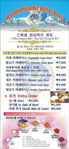 ▲ 마차푸처레 레스토랑의 메뉴!
