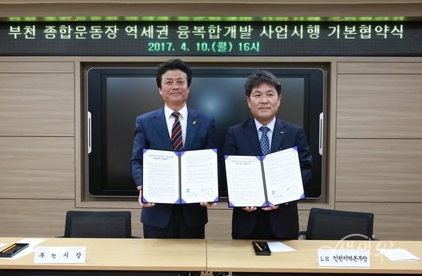 ▲ 김만수부천시장과 김수종 한국토지주택공사 인천지역본부장이 협약서를 보이고 있다.
