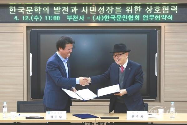 ▲ 김만수부천시장(왼쪽)과 문효치 한국문인협회 이사장이 악수를 하고 있다.
