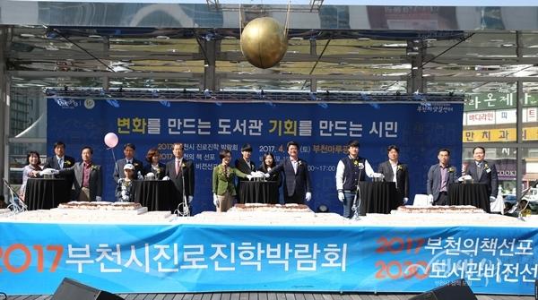 ▲ 김만수부천시장과 시민대표들이 도서관비전 선포를 위해 준비하고 있다.