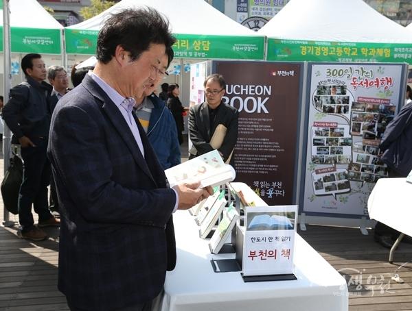 ▲ 김만수 부천시장이 2017부천의 책 부스를 살펴보고 있다.