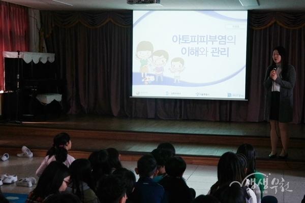 ▲ '찾아가는 아토피 예방관리 교실'  교육진행 모습