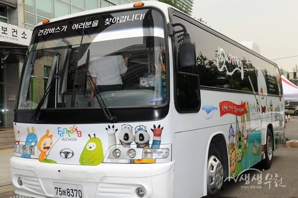 ▲ '찾아가는 건강보건소' 이동건강버스