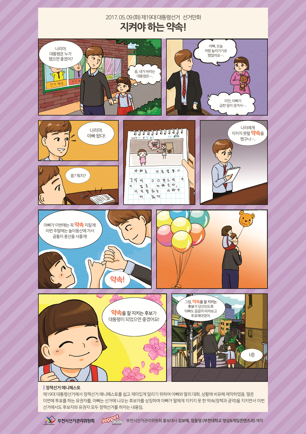 선거만화 2. 지켜야 하는 약속!