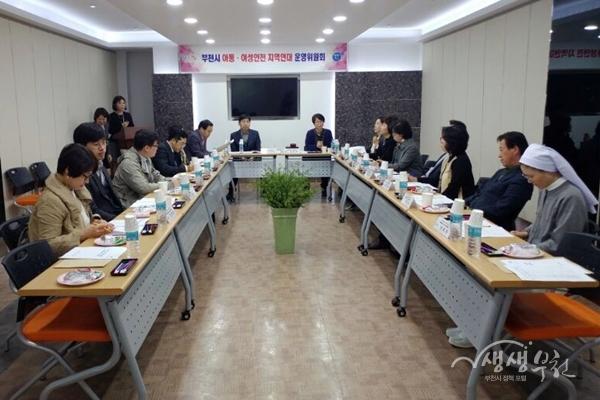 ▲ 아동ㆍ여성안전 지역연대 운영위원회