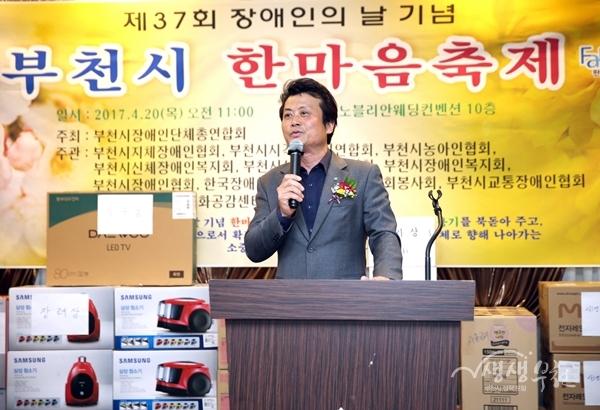 ▲ 김만수 부천시장이 장애인의 날 기념 한마음축제에서 축사를 하고 있다.