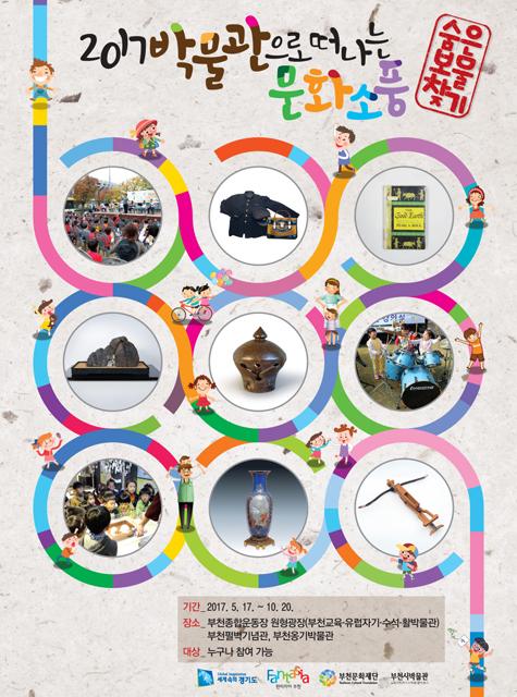 ▲ <2017박물관으로 떠나는 문화소풍 포스터>