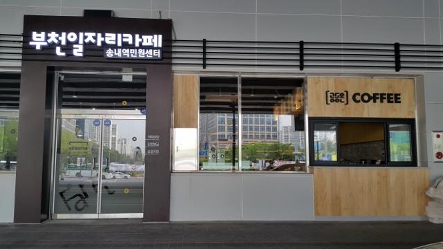 ▲ 부천일자리카페 전경(송내북부역 택시 승강장 앞)
