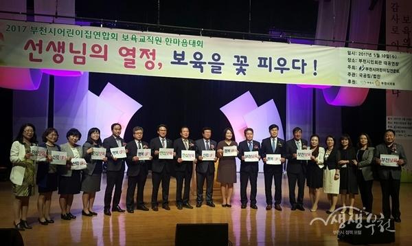 ▲ 지난 10일 부천시민회관에서 열린 '2017년 보육교직원 한마음대회'