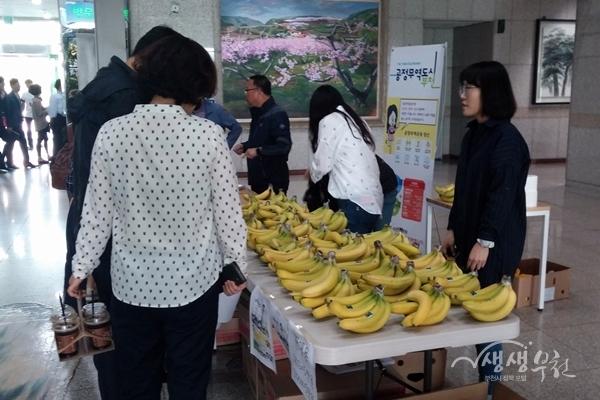 ▲ 시민들이 부천시청 1층 로비에서 판매되는 공정무역바나나를 살펴보고 있다