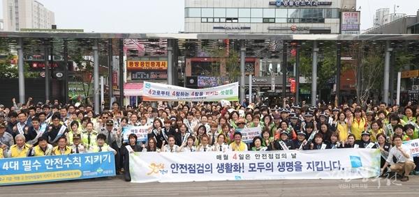 ▲ 안전점검의 날 안전문화운동 캠페인 참여자들이 기념촬영을 하고 있다.