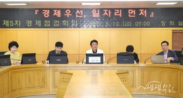 ▲ 김만수 부천시장은 경제점검회의를 열고 경제적 약자기업 제품 우선 활용계획을 논의했다.