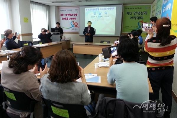 ▲ 홍보·마케팅과 창업 스마트폰 아카데미 과정