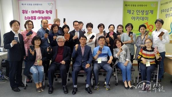▲ 홍보·마케팅과 창업 스마트폰 아카데미 과정 참여자들이 기념촬영을 하고 있다.