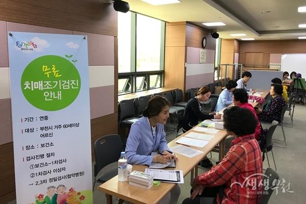 ▲ 소사노인복지관에서 치매선별검사와 노인우울검사를 하고 있다.
