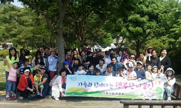 ▲ 부천시가 '장애아 가족과 함께하는 행복한 나들이' 행사를 가졌다.