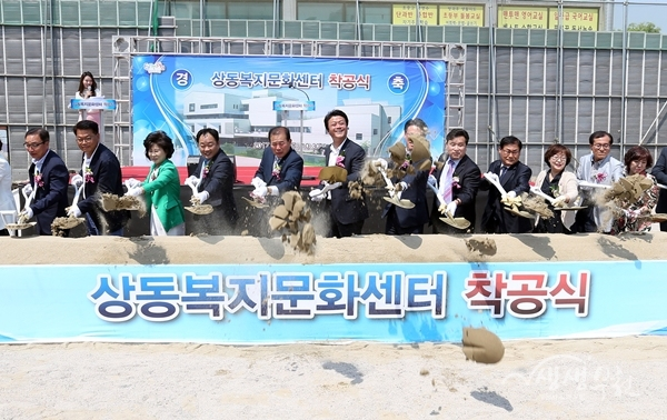▲ 상동복지문화센터 착공식 참석자들이 시삽하고 있다.