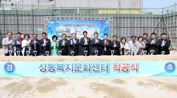 ▲ 상동복지문화센터 착공식 참석자들이 시삽 후 기념촬영을 하고 있다.