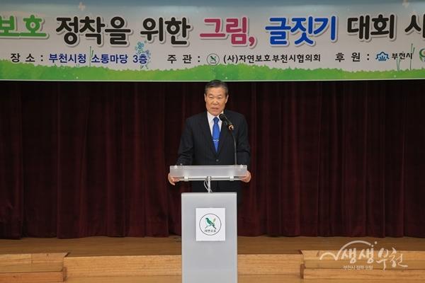 ▲ (사)자연보호부천시협의회 김종오 회장이 인사말을 하고 있다.