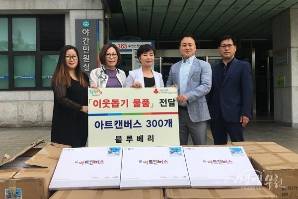 ▲ 부천시는 지역기업  '블루베리(대표 박정규)'로부터 소외계층 아이들을 위한 아트캔버스를 전달받았다.