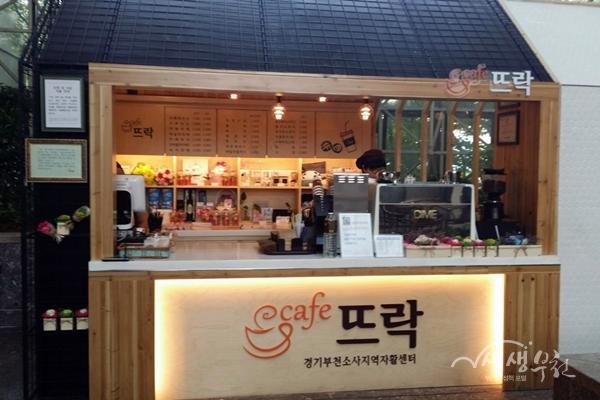 ▲ 소사지역자활센터에서 운영중인 카페 '뜨락'
