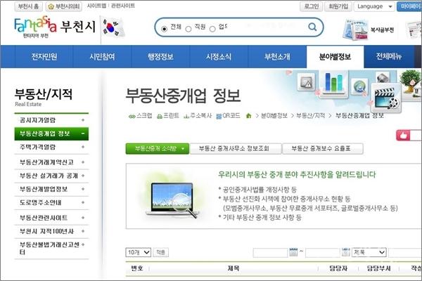 ▲ 부천시 홈페이지 '부동산중개 소식방' 코너
