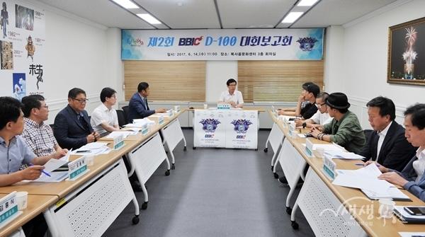 ▲ 부천세계비보이대회 성공기원 보고회