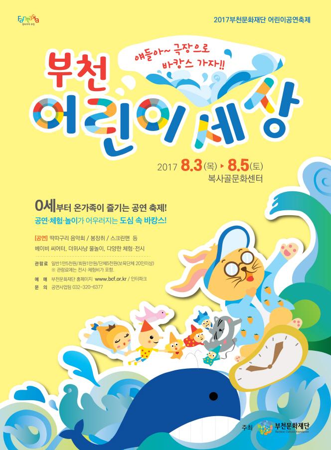 ▲ 2017년 부천어린이세상 포스터
