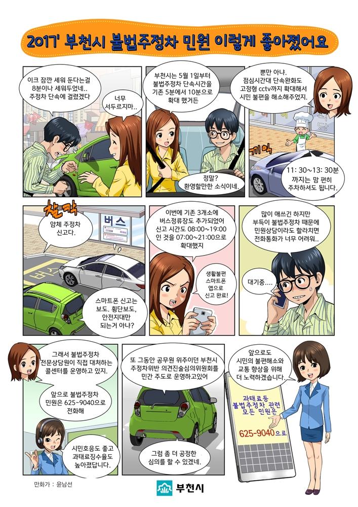 ▲ <부천시 불법주정차 민원 이렇게 좋아졌어요>만화 홍보물