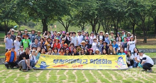 ▲ 행사에 참여한 부천인생학교 학생들이 기념촬영을 하고 있다