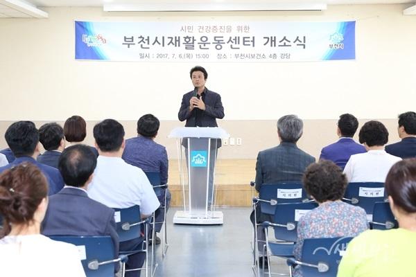 ▲ 재활운동센터 개소식에서 김만수 부천시장이 인사말을 하고 있다.