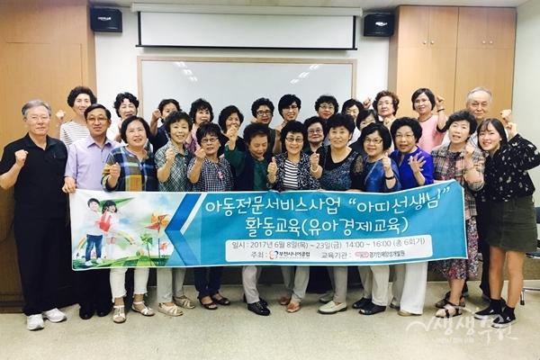 ▲ 유아경제교육을 수강한 '아띠선생님' 참여자들이 기념촬영을 하고 있다.