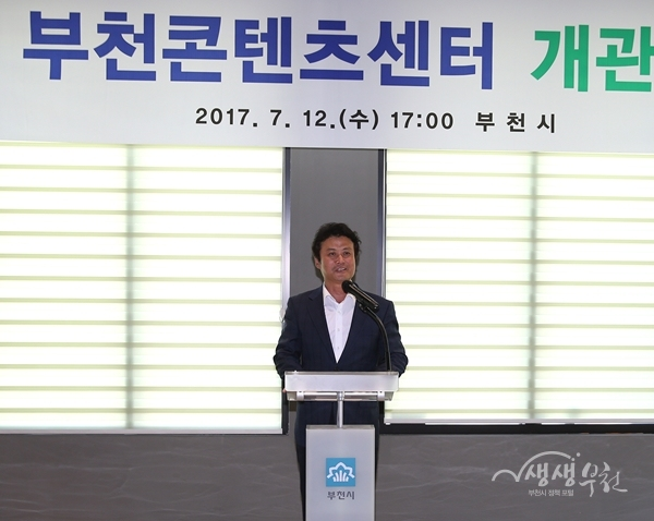 ▲ 개관식에 참석한 김만수 부천시장이 인사말을 하고 있다.