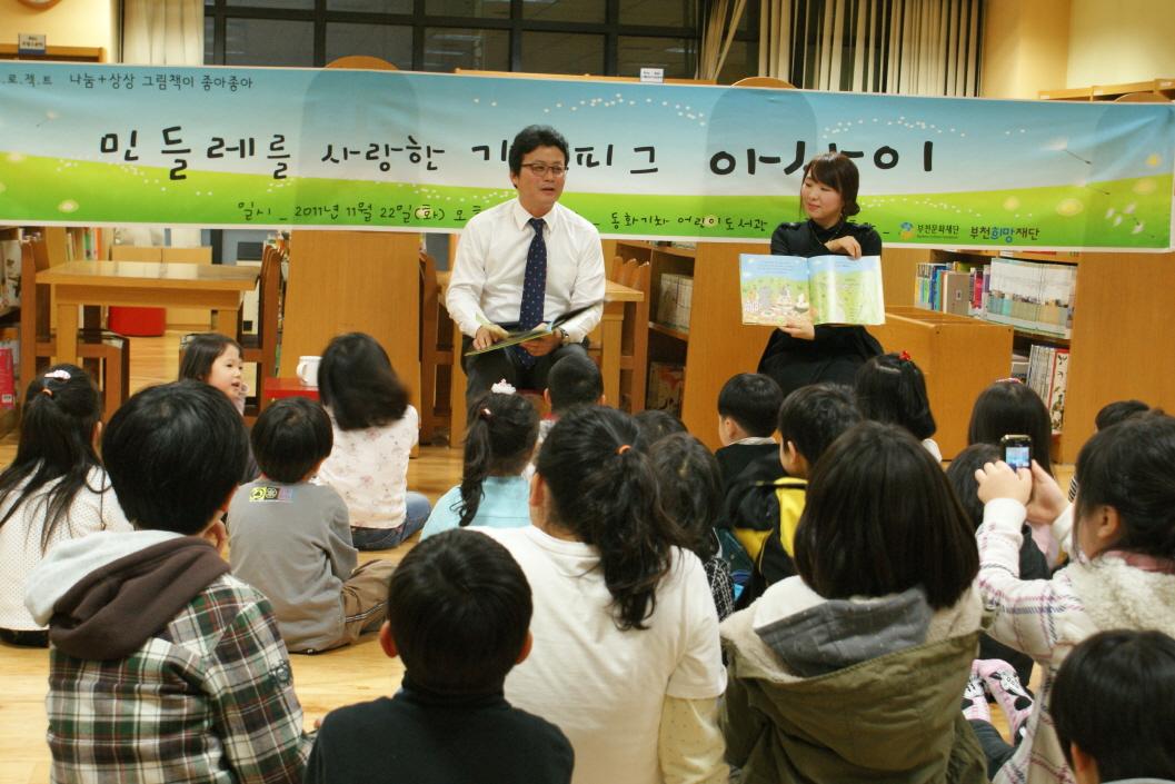 ▲ 김만수 부천시장이 2011년 동화기차어린이도서관에서 어린이들에게 동화책을 읽어주고 있다.
