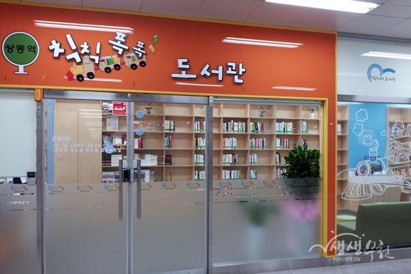 ▲ 상동역칙칙폭폭도서관
